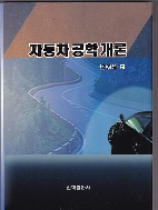 자동차공학개론