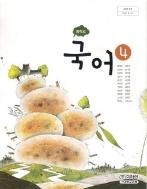 중학교 국어 4 (윤여탁) (2009 개정 교육과정 중2 교과서)