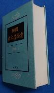한국어문학논고    / 사진의 제품  / 상현서림  / :☞ 서고위치:MB 3 * [구매하시면 품절로 표기됩니다]