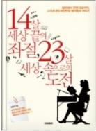 14살 세상 끝의 좌절  23살 세상 속으로의 도전 - 왕따에서 유엔 대표까지 고시소녀의 파란만장 영어공부 이야기 초판2쇄발행