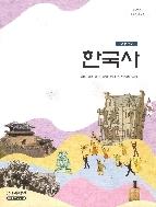 고등학교 한국사 교과서 측면옆부분에 학번,이름표기함 / 책상태 약간 낡음 / 공부흔적이 없어 상급판정함