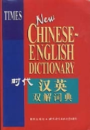 TIMES NEW CHINESE-ENGLISH DICTIONARY