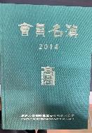 2014 조선대학교부속고등학교 명부 #