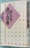 早引き 漢字辭典 (반양장)