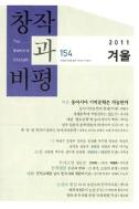 창작과 비평 154호 - 2011.겨울