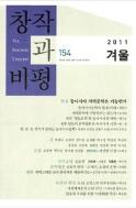 창작과 비평 154호 (2011년 겨울)