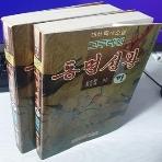 고구려전 동명성왕(상)(하)-실사진참조