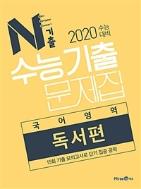 N기출 수능기출 문제집 국어영역 독서편 - 2020 수능대비