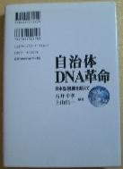 自治體DNA革命 日本型組織を超えて