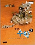 중학교 수학 3 교과서 (미래엔-이강섭)