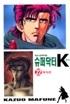 슈퍼 닥터K 애장판 1-22(완결)