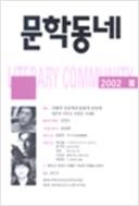문학동네 30호 - 2002. 봄