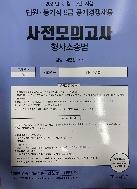 2021 법원등기직 9급 공개경쟁채용 사전모의고사 형사소송법 #