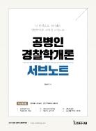 2019 공병인 경찰학개론 서브노트 - 경찰채용.경찰승진.경찰간부후보생 시험대비, 최신개정판