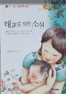 태교를 위한 소설 - 태아를 위한 행복한 글읽기(양장본) 초판 4쇄