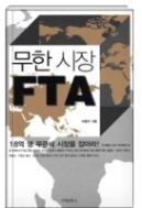무한 시장 FTA - 18억 명 무관세 시장을 잡아라 초판1쇄