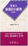 민중 엣센스 신한일소사전 (포켓판, 2004년판)