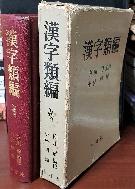 한자류편 -漢字類編- 상형문자 - 일본판 - -절판된 귀한책-아래사진참조-