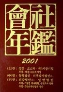 회사연감 會社年鑑 2001 세트 (전3권)