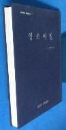 영조어필  -수원박물관 학술총서 3 -   /사진의 제품    :☞ 서고위치:SD 3 * [구매하시면 품절로 표기됩니다]