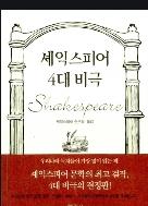 셰익스피어 4대비극 - 37편에 달하는 셰익스피어의 희곡 가운데서도 4대 비극으로 꼽히는 리어왕 맥베스 오셀로 햄릿를 한데 모았다(포켓북) 초판7쇄