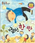 고무신 한 짝 (한국대표 순수창작동화, 20)   (ISBN : 9788965094661)