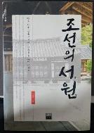 조선의 서원