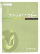 2017 상반기 형사판결서작성실무 #