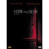 [DVD] Hide and Seek - 숨바꼭질 (미개봉)