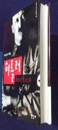 히틀러(인간과역사를탐험한다 1) [저자 사인본]  /사진의 제품  /  상현서림 /☞ 서고위치:Mi 7  *[구매하시면 품절로 표기됩니다]
