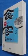 식객 3(소고기 전쟁) /사진의 제품   / 상현서림 / :☞ 서고위치:GV 4 * [구매하시면 품절로 표기됩니다]
