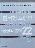 한국형 브랜딩 성공의 법칙 22 - 한국 상황에 잘 맞는 빅 브랜드 성공의 비밀을 훔쳐라(양장본) 초판 3쇄