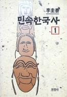 민속한국사 1 / 2 전권(초판:1983년)