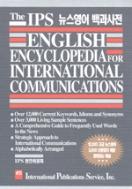 최신 뉴스영어 백과사전-2002.개정판13쇄