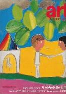 아트 인 컬쳐 2004년-3월호 (art in culture) (신225-4)
