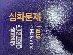 2019 유기화학 심화문제 STEP.1 #