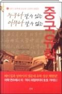 누구나 갈 수 있는 아무나 갈 수 없는 중국유학 - 중국 유학에 성공한 14인의 경험담