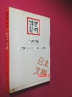일본문학 //166-6