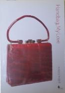 Handbag,My Love(세계장신구박물관)