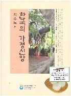 [국립문화재연구소] 한국의 가정신앙 - 제주도 편 (2007년) [양장]