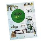중학교 역사 2 자습서-2009 개정 교육과정 -천재교육 주진오