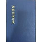 조선위국자휘 일본영인본 재영인한책