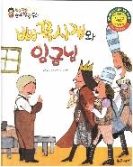 뻐꾹시계와 임금님 (한국대표 순수창작동화, 24)   (ISBN : 9788965094708)