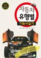 2013 자동차 유형별 기능사 실기