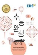 EBSi 강의노트 수능완성 제2외국어&한문영역 프랑스어 1 (2017년)