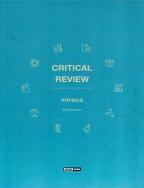 2020 일반물리학 크리티컬 포인트 리뷰북