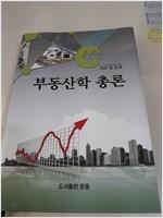 부동산학총론/임경호 /2016년 초판 발행