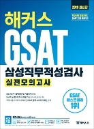 해커스 GSAT 삼성직무적성검사 실전모의고사