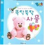 뚝닥뚝닥 사물   (ISBN : 9788968421464)