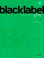블랙라벨 문법 (국어)